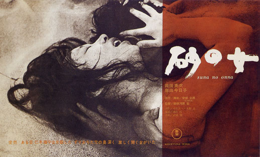 woman in the dunes Suna no onna (砂の女) aka sand woman aka woman in the dunes aka (the)  woman of the dunes is a japanese film directed by hiroshi.